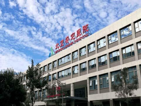 首都医科大学附属北京安定医院