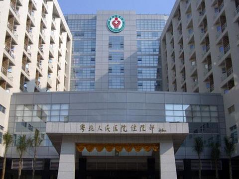 韶关市粤北人民医院