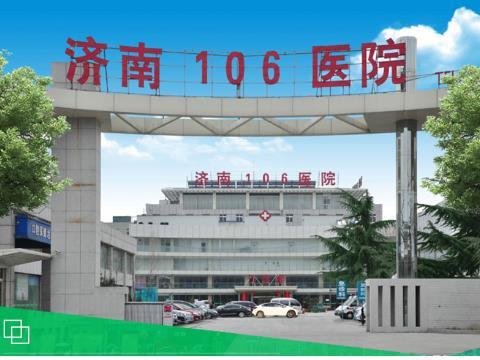 济南106医院