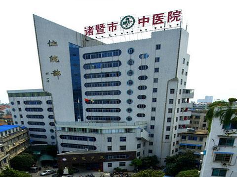 浙江省诸暨市中医院