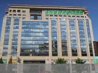 北京茗视光眼科医院