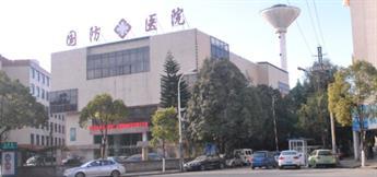 昆明国防医院