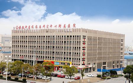安徽中医药临床研究中心附属医院