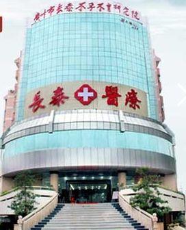广州长泰医院