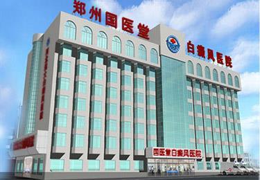 郑州国医堂白癜风医院