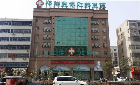 郑州医博肛肠医院