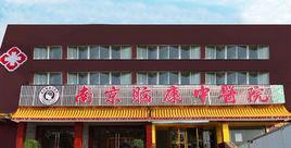 南京脑康中医医院