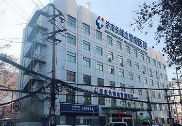 济南长峰血管瘤医院