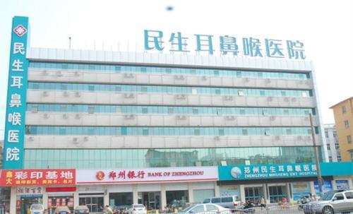 郑州民生耳鼻喉医院
