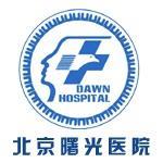 北京曙光医院