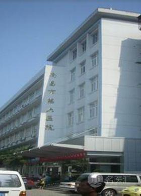 南昌市第六医院