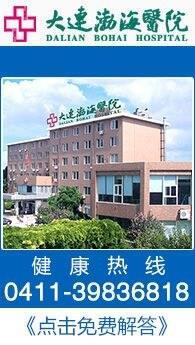大连渤海医院