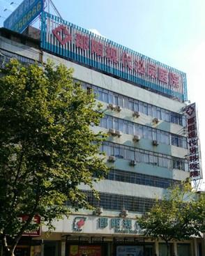 邵阳现代男科医院