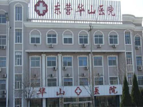 东营华山医院