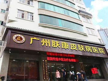 广州荔湾区肤康皮肤科医院(广州肤康医院)