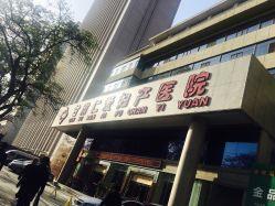 甘肃仁爱妇产医院