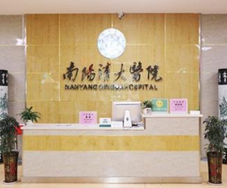 南阳清大医院