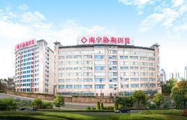 南宁协和医院