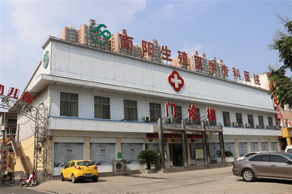 南阳生殖医院