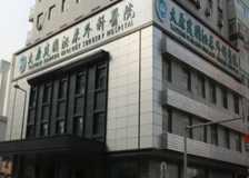 太原建国男科医院