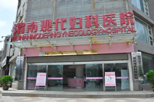 渭南现代妇科医院