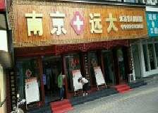 南京远大中医院