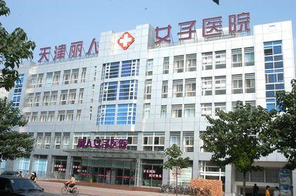 天津河东丽人医院