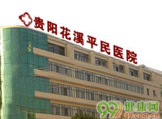 贵阳花溪平民医院