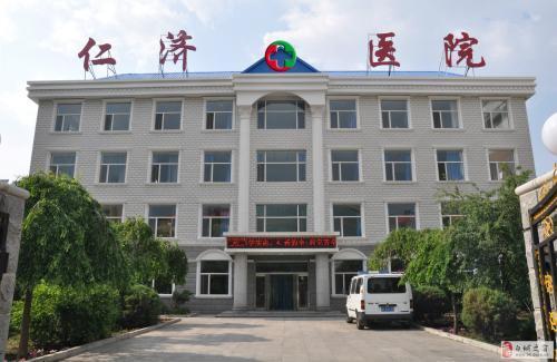 北京仁济生生医院