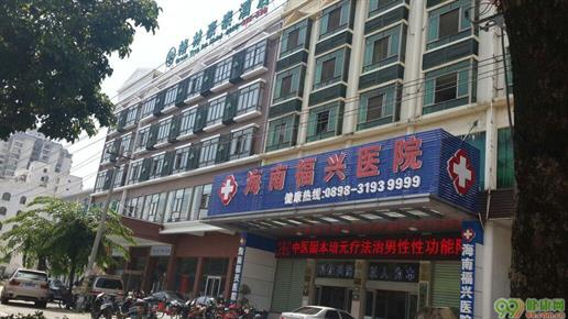海南福兴康复医院