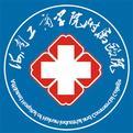 海南工商职业学院附属医院