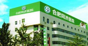 合肥同济泌尿专科医院