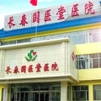 长春国医堂医院