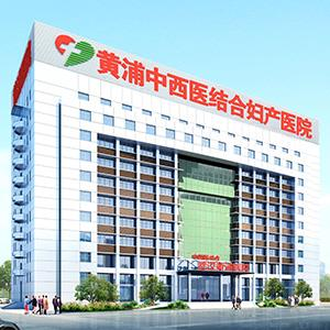 武汉黄浦中西医结合妇产医院