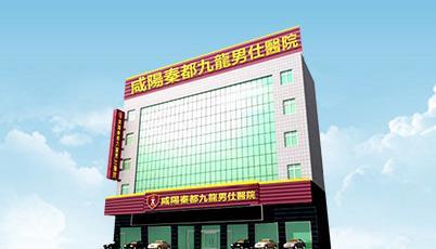 咸阳九龙男仕医院
