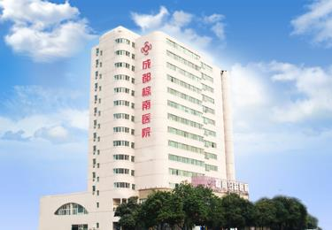 成都棕南医院