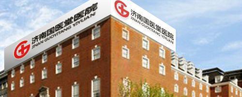 济南国医堂医院