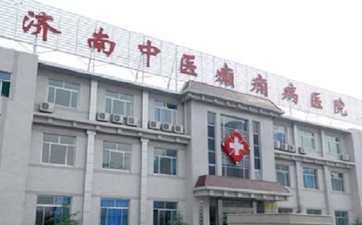 济南中医癫痫病医院