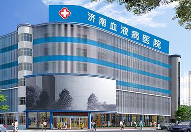 济南血液病医院