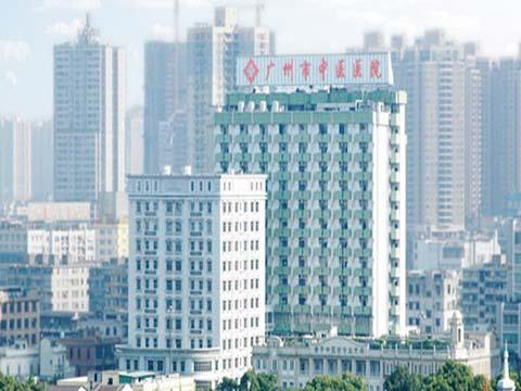 广州市中医医院