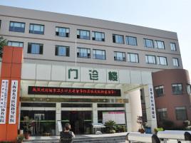 金华市妇幼保健院