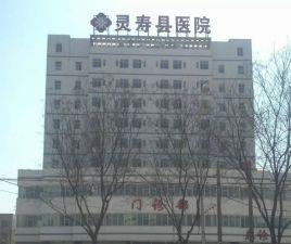灵寿县医院