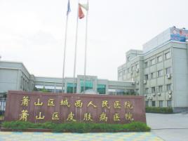 杭州市萧山区皮肤病医院