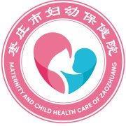 枣庄市妇幼保健院