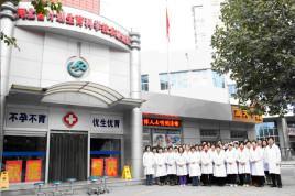 河北省计划生育科学技术研究院