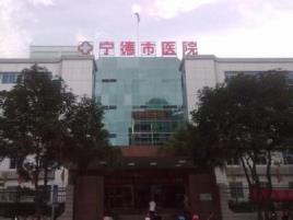 宁德市医院