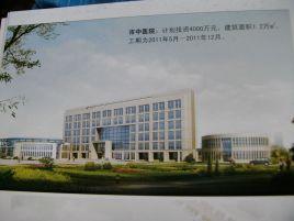 双鸭山市中医院