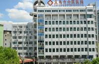义乌市中医医院