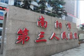 南阳市第三人民医院