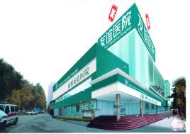 深圳友谊医院